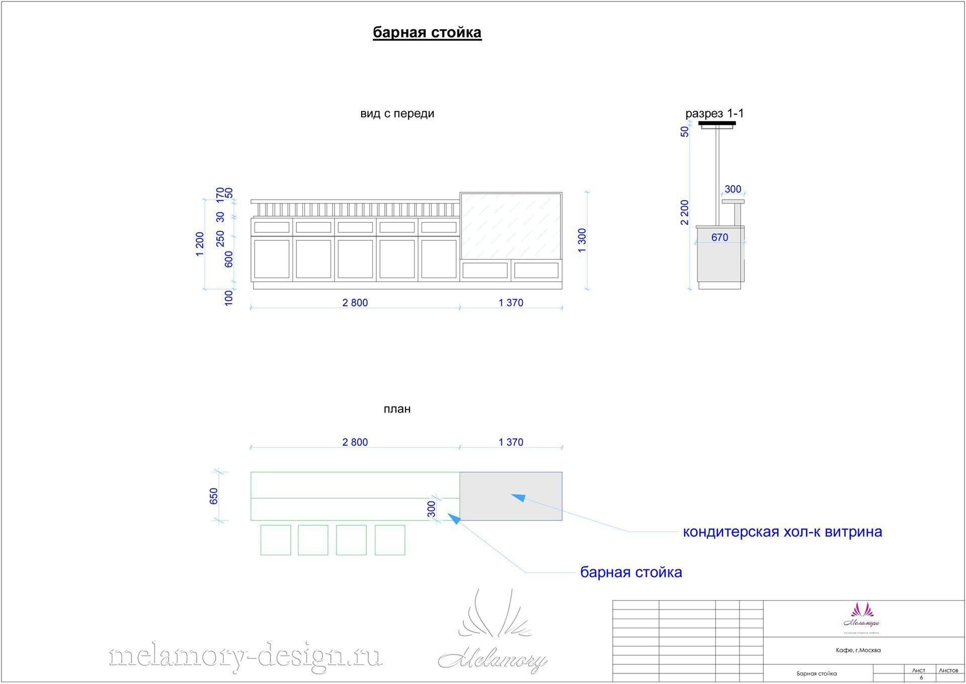 Барная стойка для кухни: фото, чертежи, видео 88
